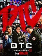DTC-湯けむり純情篇-