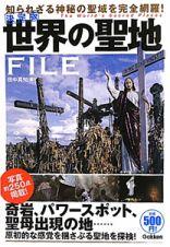 世界の聖地FILE<決定版>