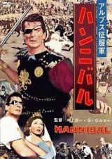 ハンニバル(スペシャル・プライス)