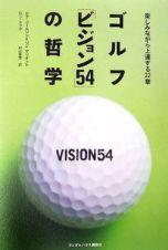 ゴルフ「ビジョン54」の哲学