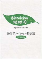 「素敵な宇宙船地球号」10周年スペシャル特別選1