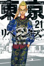 東京卍リベンジャーズ21