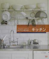 テレンス・コンランのキッチン