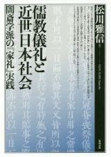 儒教儀礼と近世日本社会
