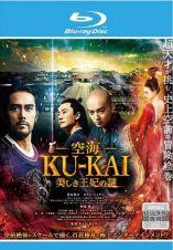 空海-KU-KAI-美しき王妃の謎
