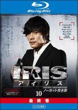 IRIS〔アイリス〕VOL.10