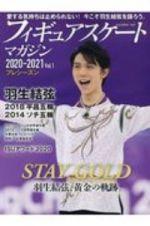 フィギュアスケートマガジン2020ー2021