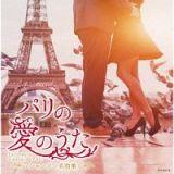 パリの愛のうた~シャンソン名曲集~