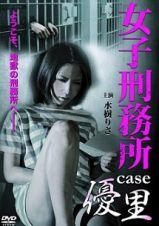 女子刑務所