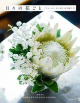 日々の花ごと