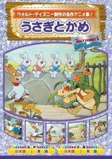 ウォルト・ディズニー制作の名作アニメ集!