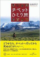 チベットひとり旅