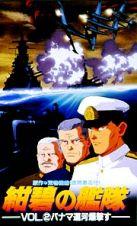紺碧の艦隊2