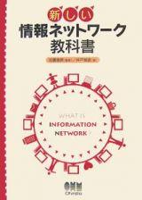 新しい情報ネットワーク教科書