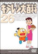 キテレツ大百科DVD26