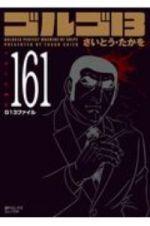 ゴルゴ13<コンパクト版>161