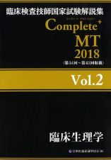 Complete+MT