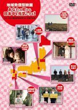 地域発信型映画~あなたの町から日本中を元気にする!沖縄国際映画祭出品短編作品集~Vol.3