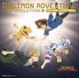 デジモンアドベンチャー LAST EVOLUTION 絆 オリジナルサウンドトラック