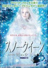 スノークイーン/雪の女王<ノーカット完全版>