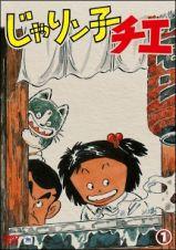 じゃりン子チエレンタルセット(1~6巻)