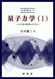 レクチャー 量子力学