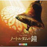 劇団四季ミュージカル「ノートルダムの鐘」