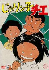 じゃりン子チエレンタルセット(7~12巻)