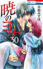 暁のヨナ30