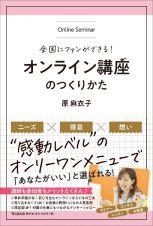 オンライン講座のつくり方(仮)