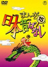 まんが日本昔ばなしDVD第15巻