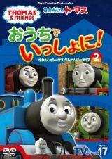 きかんしゃトーマスTVシリーズ17 おうちでいっしょに!(2)