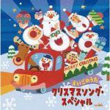 クリスマスソング・スペシャル