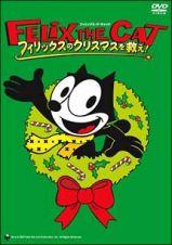 フィリックスのクリスマスを救え!