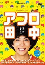 アフロ田中Vol.3