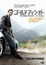 007/ゴールドフィンガー