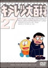 キテレツ大百科DVD27