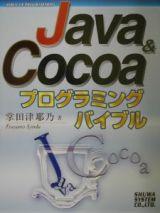 Java&Cocoaプログラミングバイブル
