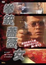 拳銃と薔薇と女
