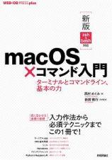 macOS×コマンド入門