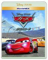 カーズ/クロスロード MovieNEX(Blu-ray&DVD)