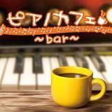 ピアノカフェ~bar~