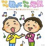いきいき歌ってはつらつ元気~なつかしい歌で楽しむレクリエーション