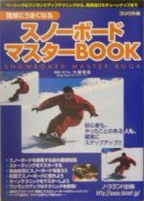 スノーボードマスターBOOK