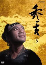 NHK大河ドラマ「秀吉」完全版Disc5