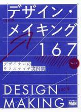 デザイン・メイキング167