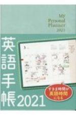 英語手帳「Mini」(アイスグリーン)