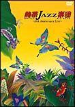 熱帯JAZZ楽団~10th