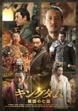 キングダム~戦国の七雄(4)