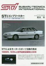 STIコンプリートカー